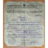 Свидетельство о рождении в 1936 г.
