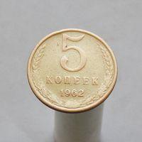 5 копеек 1962