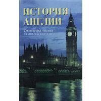 ИСТОРИЯ АНГЛИИ, Тексты для чтения на английском языке, КНИГА