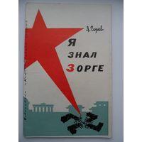 Я. Горев Я знал Зорге //   Серия: Библиотека Комсомольской правды 1964 год