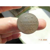 1 копейка серебром 1841 г. ЕМ,(смещение штемпеля)
