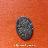 Монетка И.Грозного