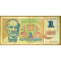 1 динар 1994г -редкая-