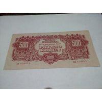 Чехословакия 500 корун 1944 г. образец!