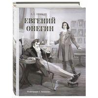 Пушкин - Евгений Онегин