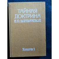 Тайная доктрина Е.П. Блаватской. Книга 1. Космогенезис