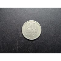 20 копеек 1961 СССР (028)