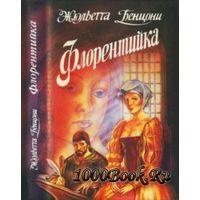 Жюльетта Бенциони Флорентийка (книга 3 и 4)