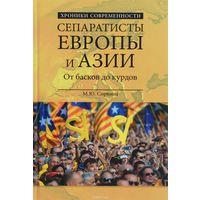 Сорвина. Сепаратисты Европы и Азии. От басков до курдов