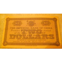 Китай 2$  1902г. F 111156  (копия) распродажа