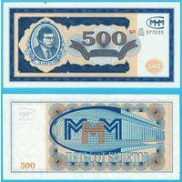 W: 500 билетов МММ, 1 выпуск, дробная серия