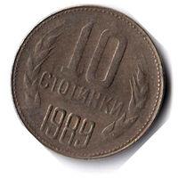 Болгария. 10 стотинок. 1989 г. Единственное предложение данного года на АУ