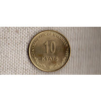 Мьянма Бирма 10 кьят 1999 /Xx