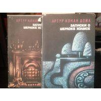 Записки о Шерлоке Холмсе. В 2-х томах.