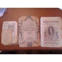 Обложки для книг и мелочь