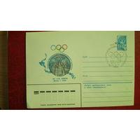 Конверт первого дня Москва-80 XXII Олимпийские игры (штамп Моска)