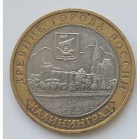Россия 10 рублей Калининград 2005