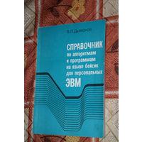 В.П.Дьяконов Справочник по алгоритмам и программам на языке бейсик для персональных ЭВМ.