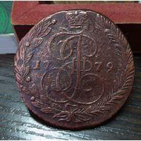 5 копеек 1779 ЕМ. Отличный сохран. С рубля!