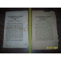 Проповеднический листок 1882 и 1883 года