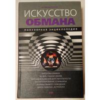 Книга Щербатых Ю.В. Искусство обмана. Популярная энциклопедия 720с.