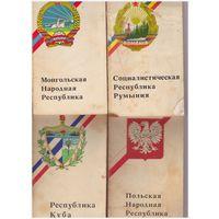 Подборка справочников бывших социалистических стран