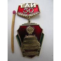 Знак. 50 лет ГАИ БССР.