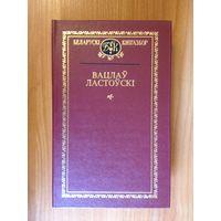 """Вацлау Ластоускi, серыя """"Беларускi кнiгазбор"""" (1997)"""