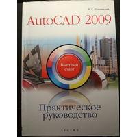 AutoCAD 2009 Практическое руководство