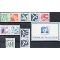 Организация Объединенных Наций Коста Рика 1961 год серия из 10 марок и 1 блока