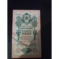 Купюра 10рублей 1909г