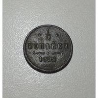 1/2 копейки 1892