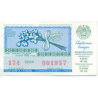 Лотерея 1992 год (Беларусь),  8 марта