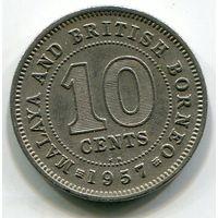 МАЛАЙЯ - 10 ЦЕНТОВ 1957