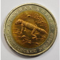 50 рублей 1993 Туркменский Эублефар Зублефар Красная книга (1)
