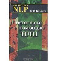 Ковалев С.В. Исцеление с помощью НЛП
