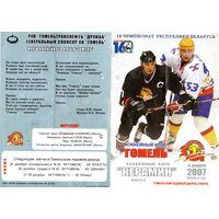 Хоккей. Программа. Гомель - Керамин (Минск). 2008.