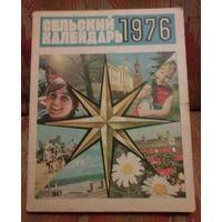 СССР: Сельский календарь. 1976/*78/*79