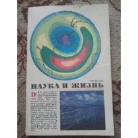 Наука и жизнь 9-1990