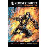 Шон Киттелсен - Mortal Kombat X. Книга 1: Кровавые узы