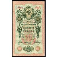 10 Рублей образца 1909 года. Шипов-Шмидт. UNC!!!