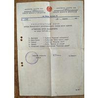 Справка. Репертуарный лист актера. Минского театра юного зрителя. 1968 г.