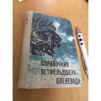 Справочник ветфельдшера-оленевода. 1966 г.