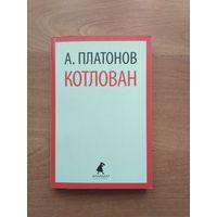 """Андрей Платонов """"Котлован"""""""