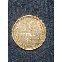 10 копеек 1930 г