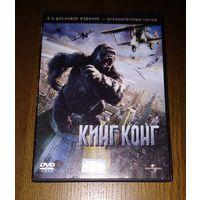 Кинг Koнг (реж. Питер Джексон) 2-х дисковое издание (лицензия)
