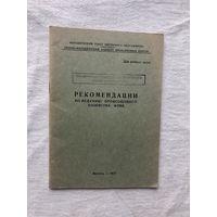 Рекомендации по ведению профсоюзного хозяйства ФЗМК , 1977