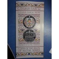 Буклет к монете Слуцкие пояса Метки 2015 г.