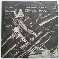 LP Jazz Quartet Led By Petras Vysniauskas - Searchings And Discoveries / Джаз-квартет п/у Пятраса ВИШНЯУСКАСА - Поиски и открытия (1985)