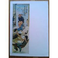 Хюинь Ван Гам. Осенью детям тепло. Плакат. 1956 г. Чистая.